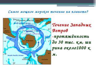Самое мощное морское течение на планете? Течение Западных Ветров -протяжённос