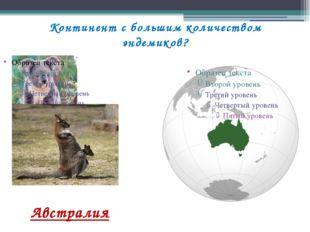 Континент с большим количеством эндемиков? Австралия