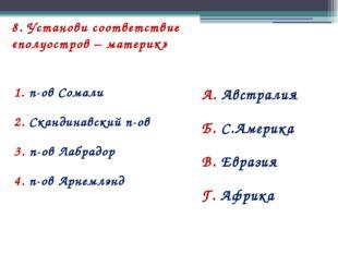 8. Установи соответствие «полуостров – материк» 1. п-ов Сомали 2. Скандинавск