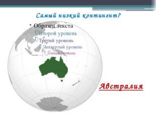 Самый низкий континент? Австралия
