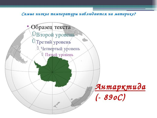 Самые низкие температуры наблюдаются на материке? Антарктида (- 89оС)