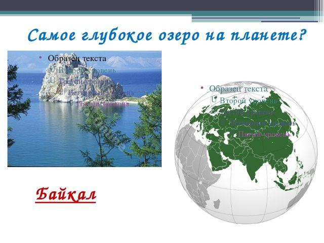 Самое глубокое озеро на планете? Байкал