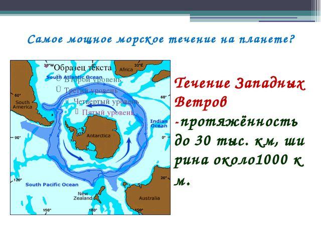 Самое мощное морское течение на планете? Течение Западных Ветров -протяжённос...