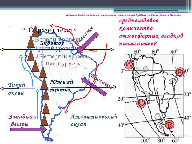 Проанализируйте климатообразующие факторы и сделайте вывод на какой из террит...