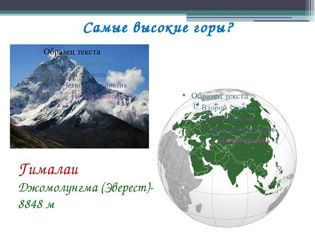 Самые высокие горы? Гималаи Джомолунгма (Эверест)-8848 м
