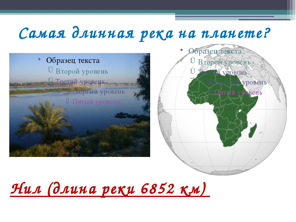 Самая длинная река на планете? Нил (длина реки 6852 км)