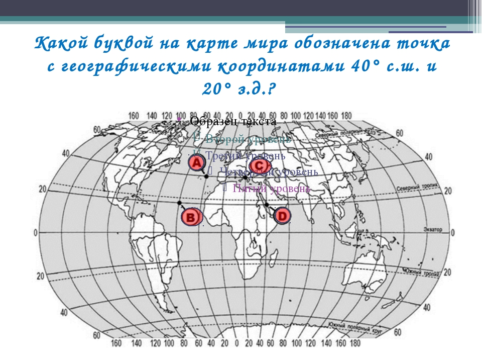 Какой буквой на карте мира обозначена точка с географическими координатами 40...