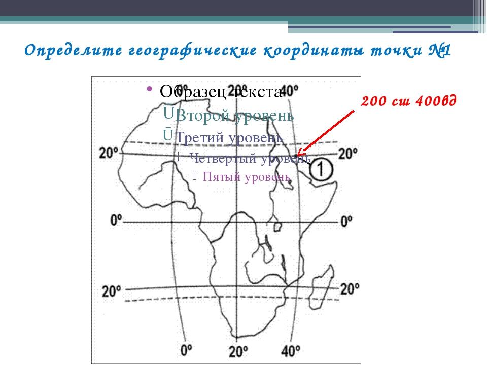 Определите географические координаты точки №1 200 сш 400вд