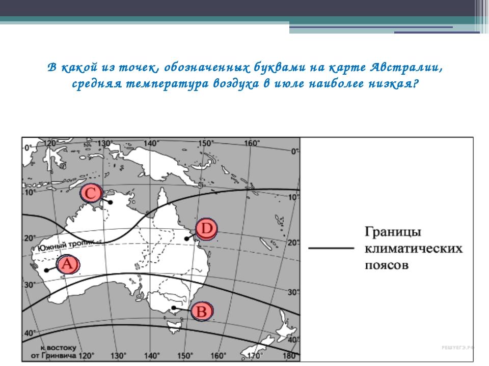 В какой из точек, обозначенных буквами на карте Австралии, средняя температур...