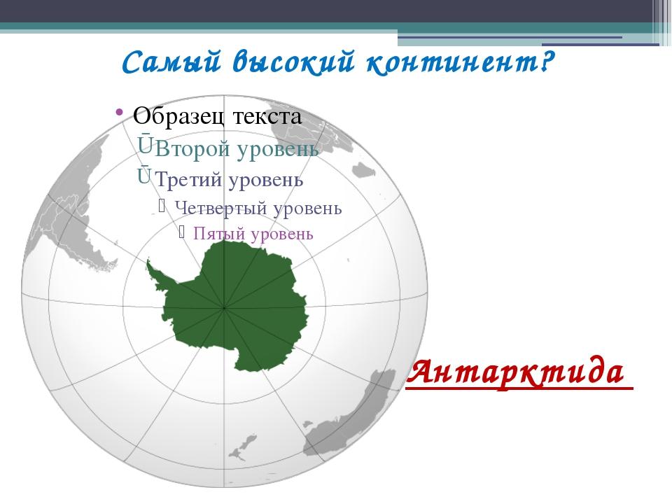Самый высокий континент? Антарктида