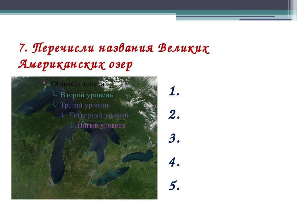 7. Перечисли названия Великих Американских озер 1. 2. 3. 4. 5.