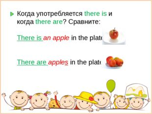 Когда употребляется there is и когда there are? Сравните: There is an apple i