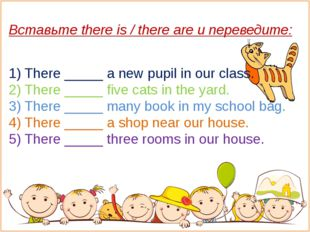 Вставьте there is / there are и переведите: 1) There _____ a new pupil in our