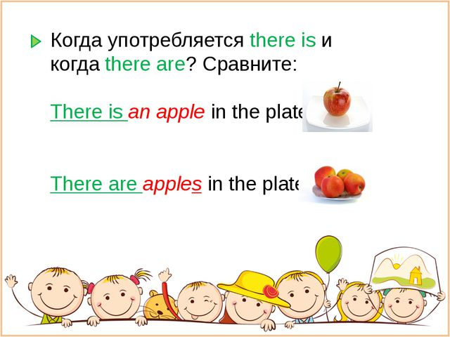 Когда употребляется there is и когда there are? Сравните: There is an apple i...
