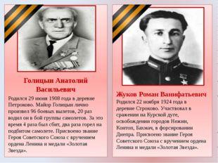 ГолицынАнатолий Васильевич Родился 29 июня 1908 года в деревне Петроково. М