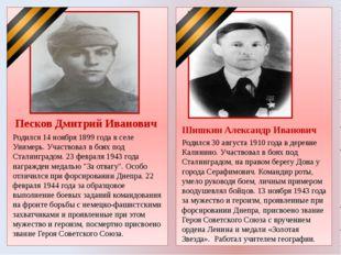ПесковДмитрий Иванович Родился 14 ноября 1899 года в селе Унимерь. Участвов
