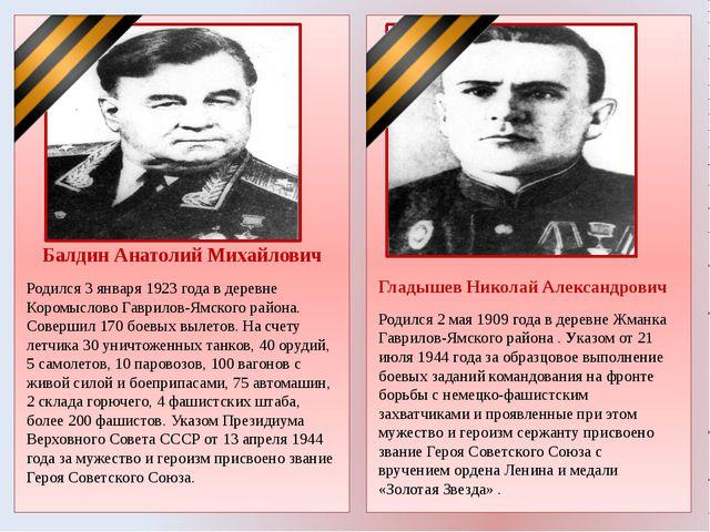 Балдин Анатолий Михайлович Родился 3 января 1923 года в деревне Коромыслово...