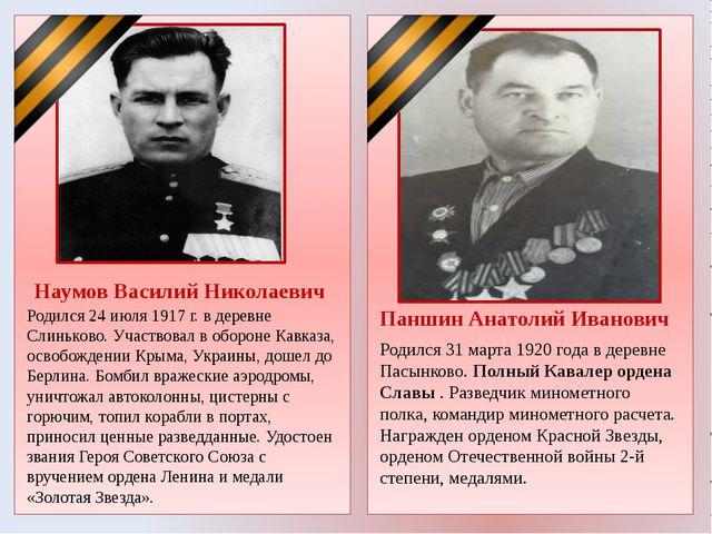 Наумов Василий Николаевич Родился 24 июля 1917 г. в деревне Слиньково. Участ...