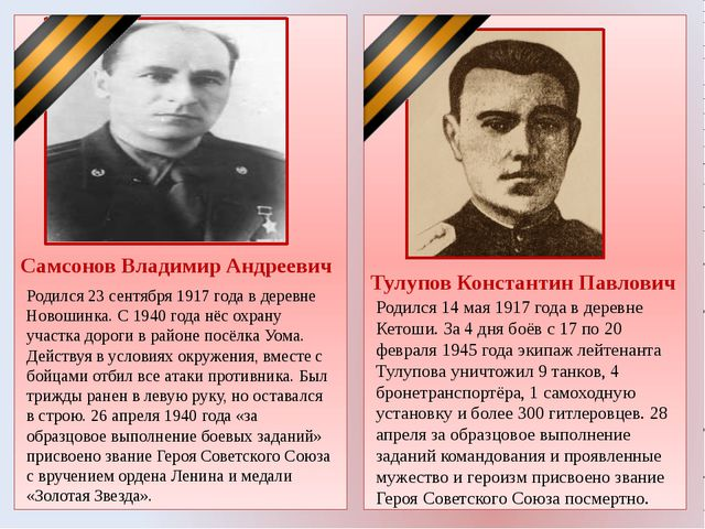 СамсоновВладимир Андреевич Родился 23 сентября 1917 года в деревне Новошинк...