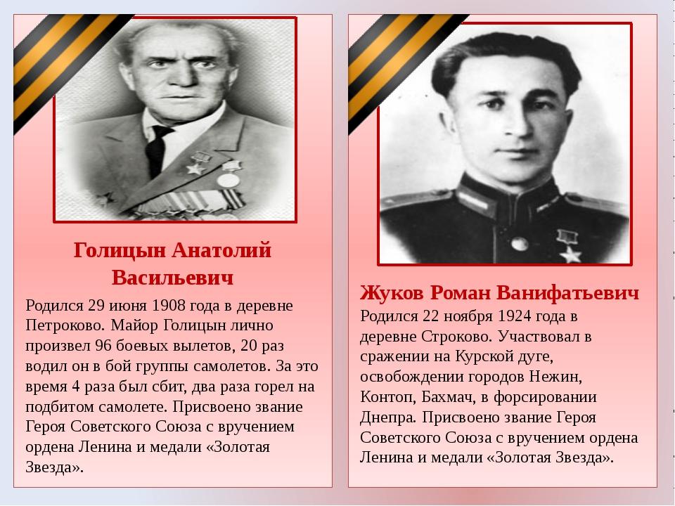 ГолицынАнатолий Васильевич Родился 29 июня 1908 года в деревне Петроково. М...