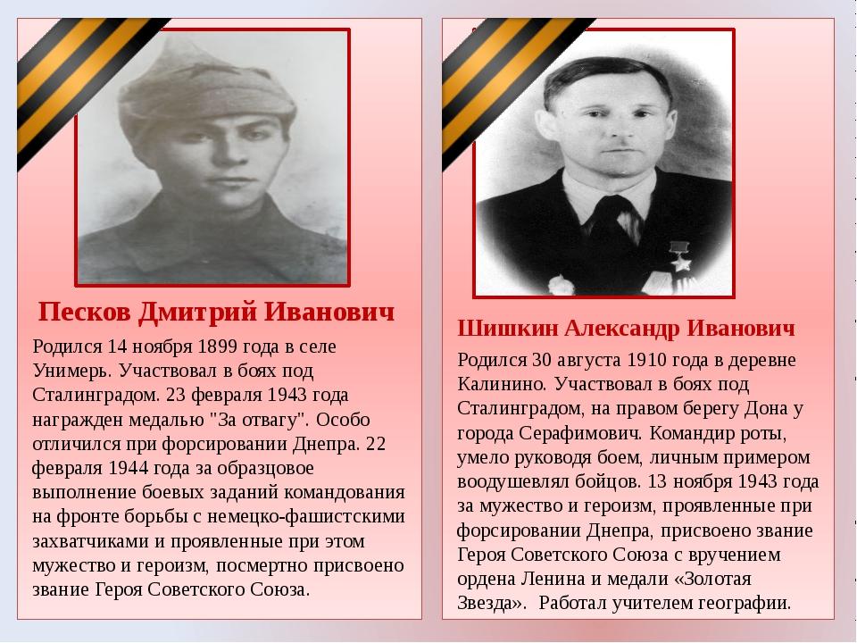 ПесковДмитрий Иванович Родился 14 ноября 1899 года в селе Унимерь. Участвов...