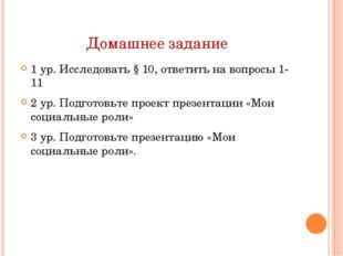 Домашнее задание 1 ур. Исследовать § 10, ответить на вопросы 1-11 2 ур. Подго