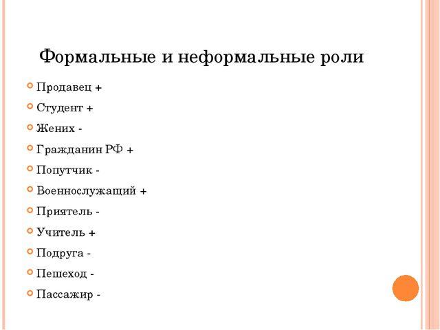 Формальные и неформальные роли Продавец + Студент + Жених - Гражданин РФ + По...
