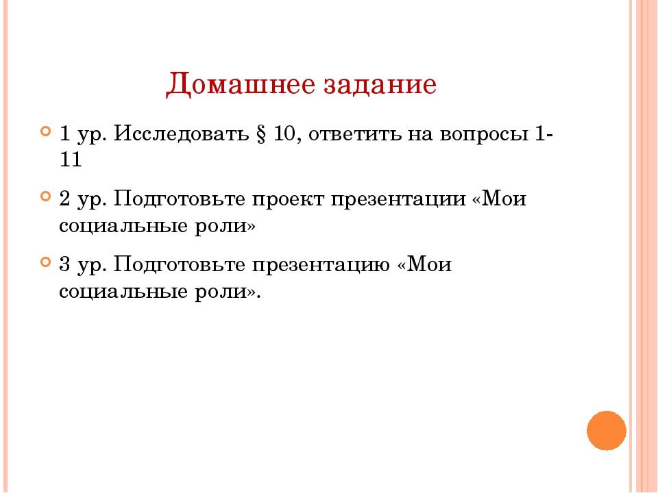 Домашнее задание 1 ур. Исследовать § 10, ответить на вопросы 1-11 2 ур. Подго...
