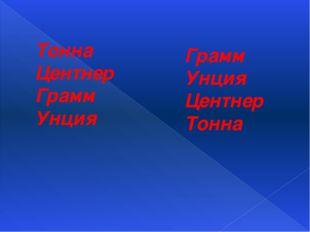Первый раунд Математика Логика Познание мира 10 10 10 20 20 20 30 30 30 40 40