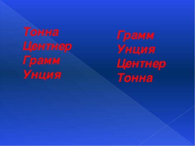 Первый раунд Математика Логика Познание мира 10 10 10 20 20 20 30 30 30 40 40...