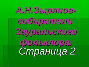 А.Н.Зырянов-собиратель Зауральского фольклора. Страница 2