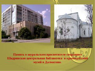 Память о зауральском просветителе сохраняют Шадринская центральная библиотек