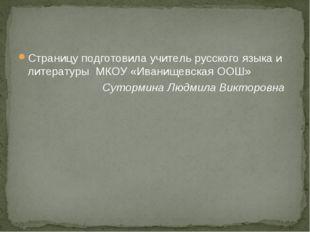Страницу подготовила учитель русского языка и литературы МКОУ «Иванищевская О