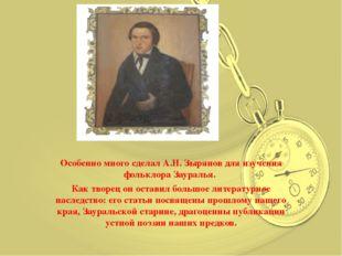 Особенно много сделал А.Н. Зырянов для изучения фольклора Зауралья. Как твор