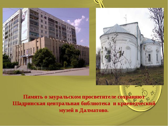 Память о зауральском просветителе сохраняют Шадринская центральная библиотек...
