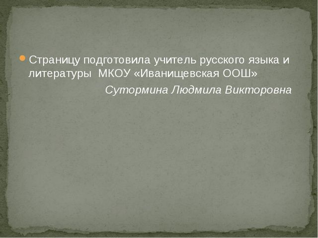 Страницу подготовила учитель русского языка и литературы МКОУ «Иванищевская О...