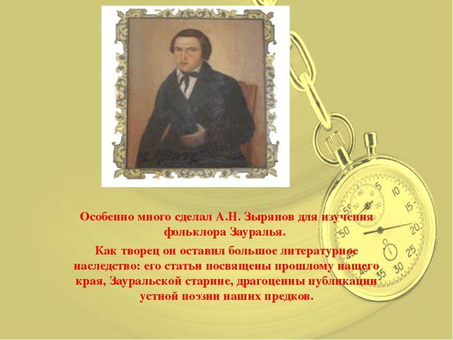 Особенно много сделал А.Н. Зырянов для изучения фольклора Зауралья. Как твор...