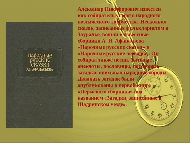 Александр Никифорович известен как собиратель устного народного поэтического...