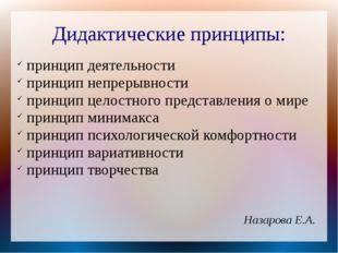 Дидактические принципы: принцип деятельности принцип непрерывности принцип це