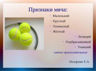 Признаки мяча: Маленький Круглый Теннисный Жёлтый Летящий Подбрасываемый Упав