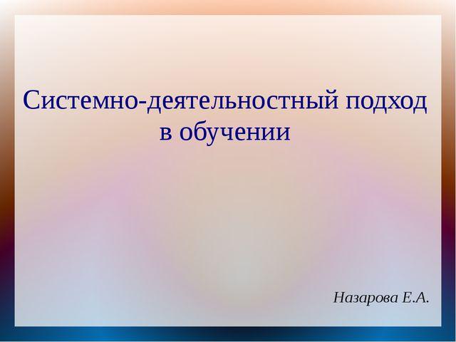 Системно-деятельностный подход в обучении Назарова Е.А.