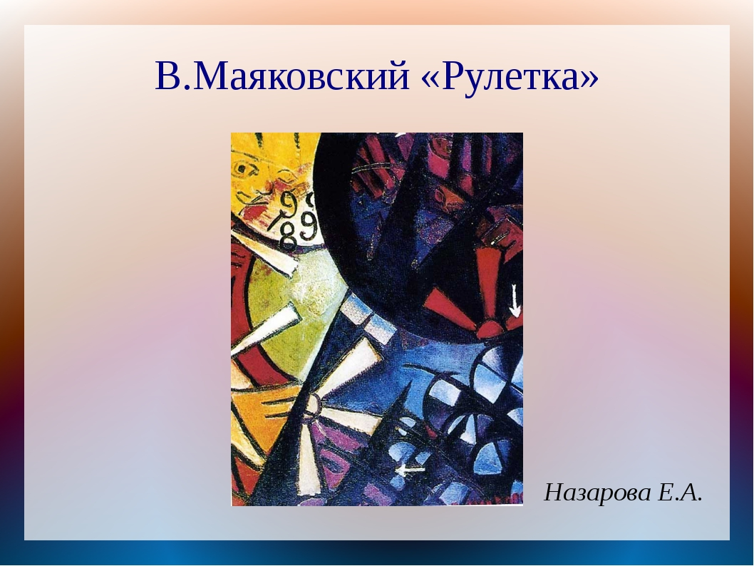 В.Маяковский «Рулетка» Назарова Е.А.