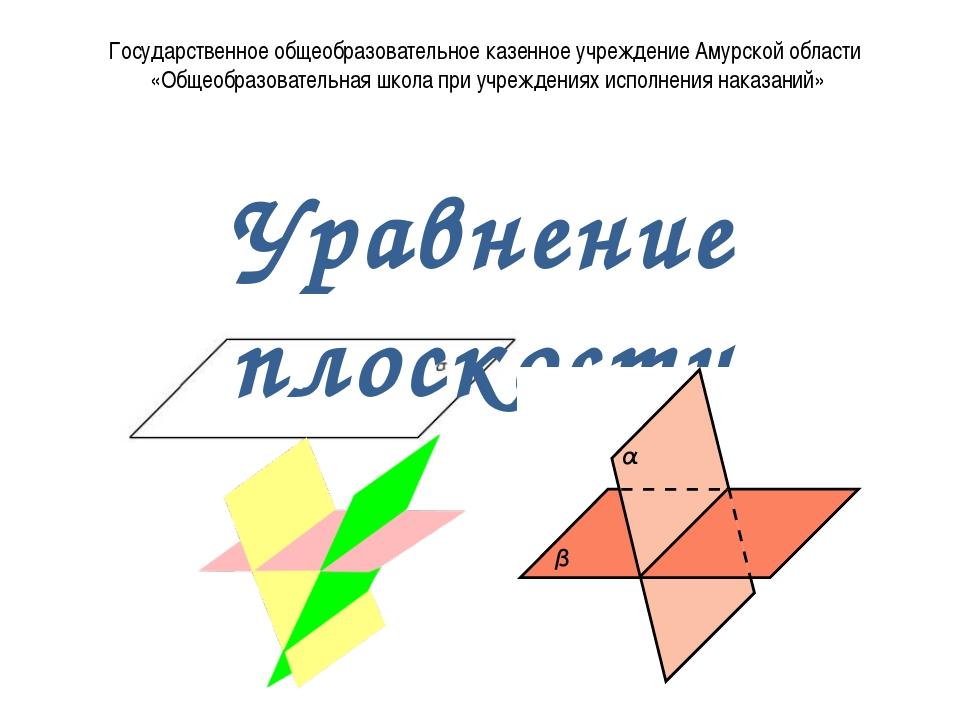 Самаре вынесен урок в 10 классе уравнение плоскости силу вступила новая