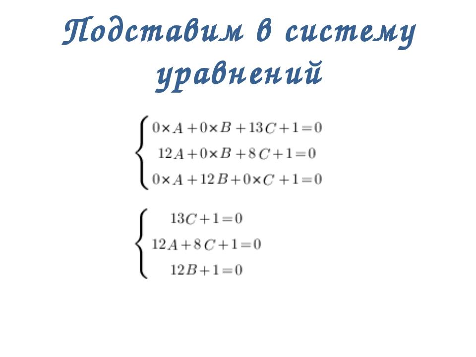 Подставим в систему уравнений