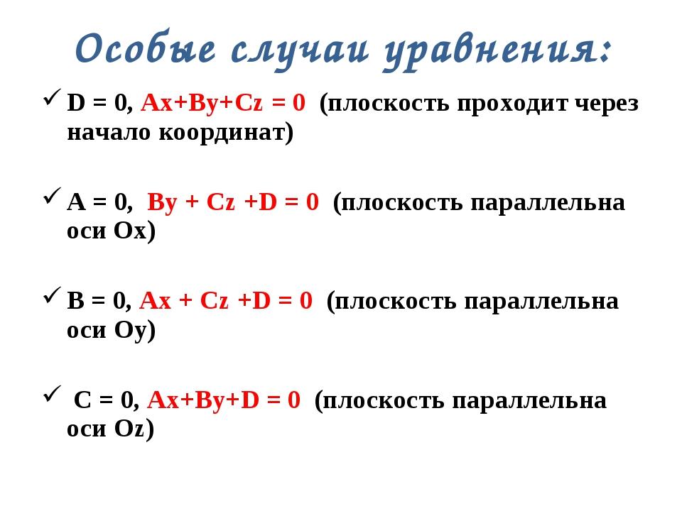Особые случаи уравнения: D = 0, Ax+By+Cz = 0 (плоскость проходит через начало...