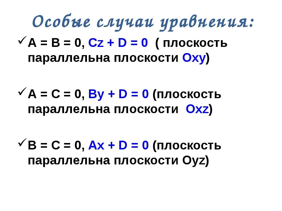 Особые случаи уравнения: А = В = 0, Сz + D = 0 ( плоскость параллельна плоско...