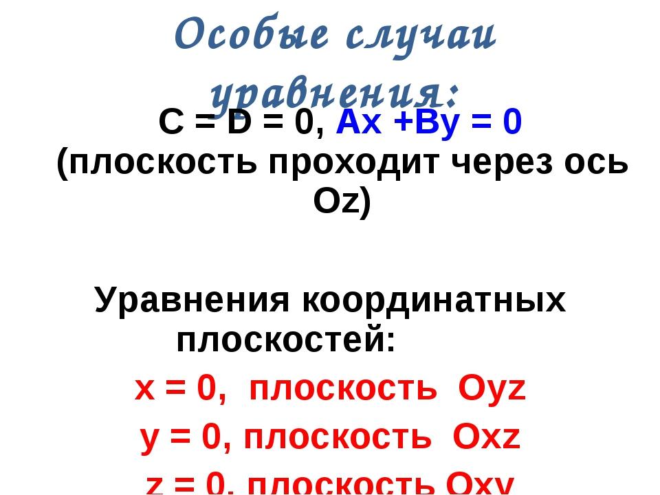 Особые случаи уравнения: C = D = 0, Ax +By = 0 (плоскость проходит через ось...