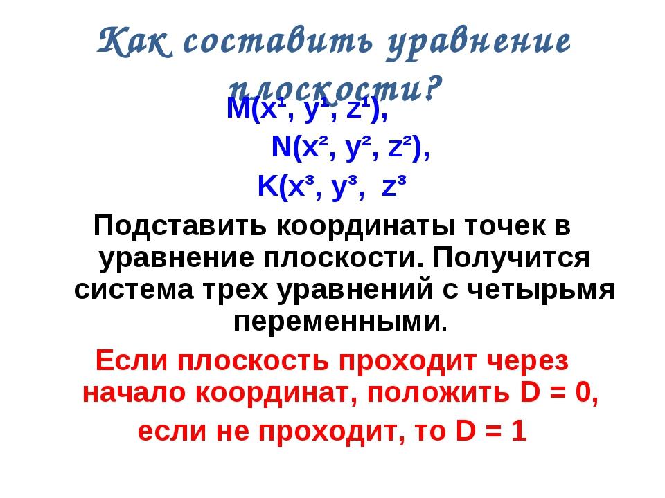 для урок в 10 классе уравнение плоскости таком ресурсе, как