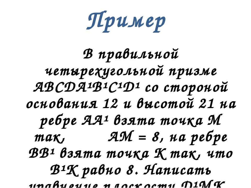 Пример В правильной четырехугольной призме ABCDA¹B¹C¹D¹ со стороной основани...