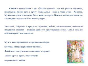 Семья в православии – это «Малая церковь», где все учатся терпению, понимани